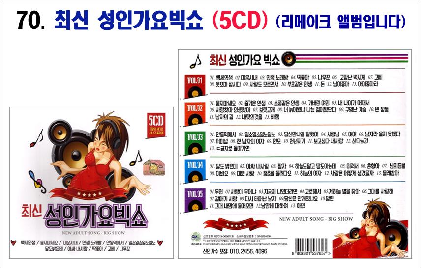 트로트 6CD-70-최신성인가요빅쇼 5CD