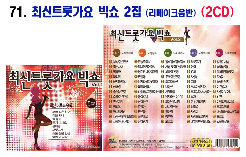 트로트 6CD-71-최신트롯가요빅쇼 2집 5CD