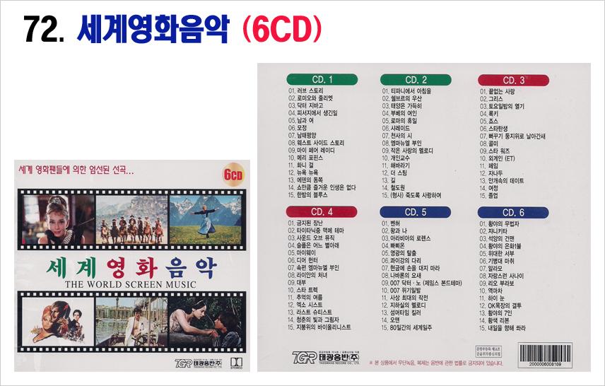 트로트 6CD-72-세계영화음악 6CD