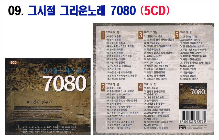 5CD 그시절그리운노래 7080