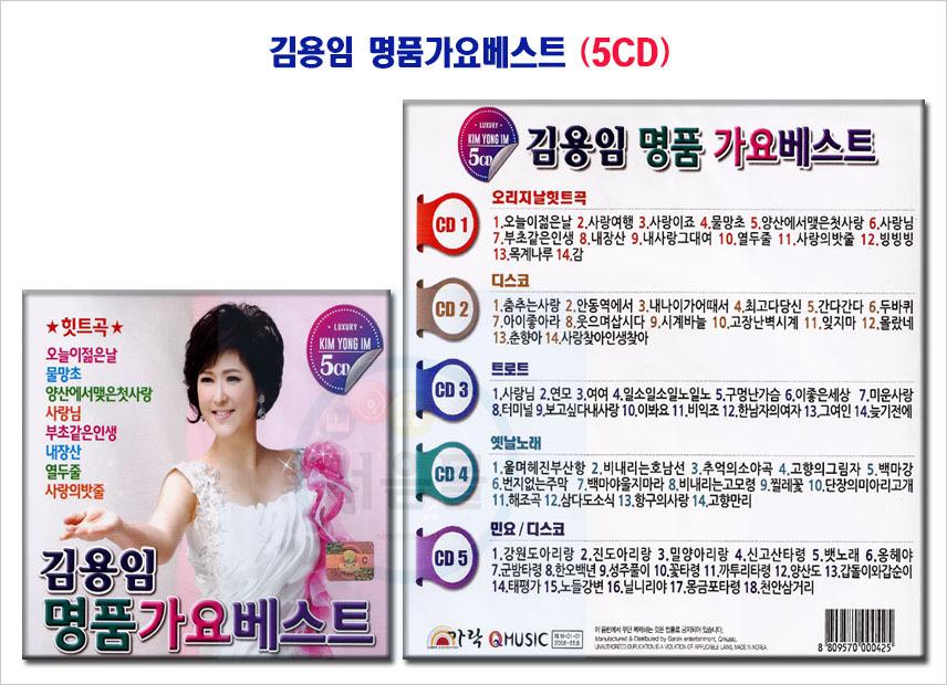5CD 김용임 명품가요베스트
