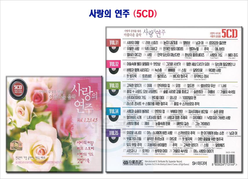 5CD 사랑의 연주