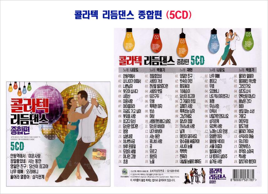 5CD 콜라텍 리듬댄스 종팝편