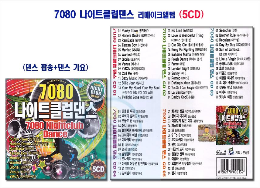 5CD 7080나이트클럽댄스 리메이크앨범