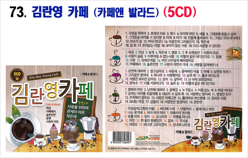 73-5CD 김란영 카페