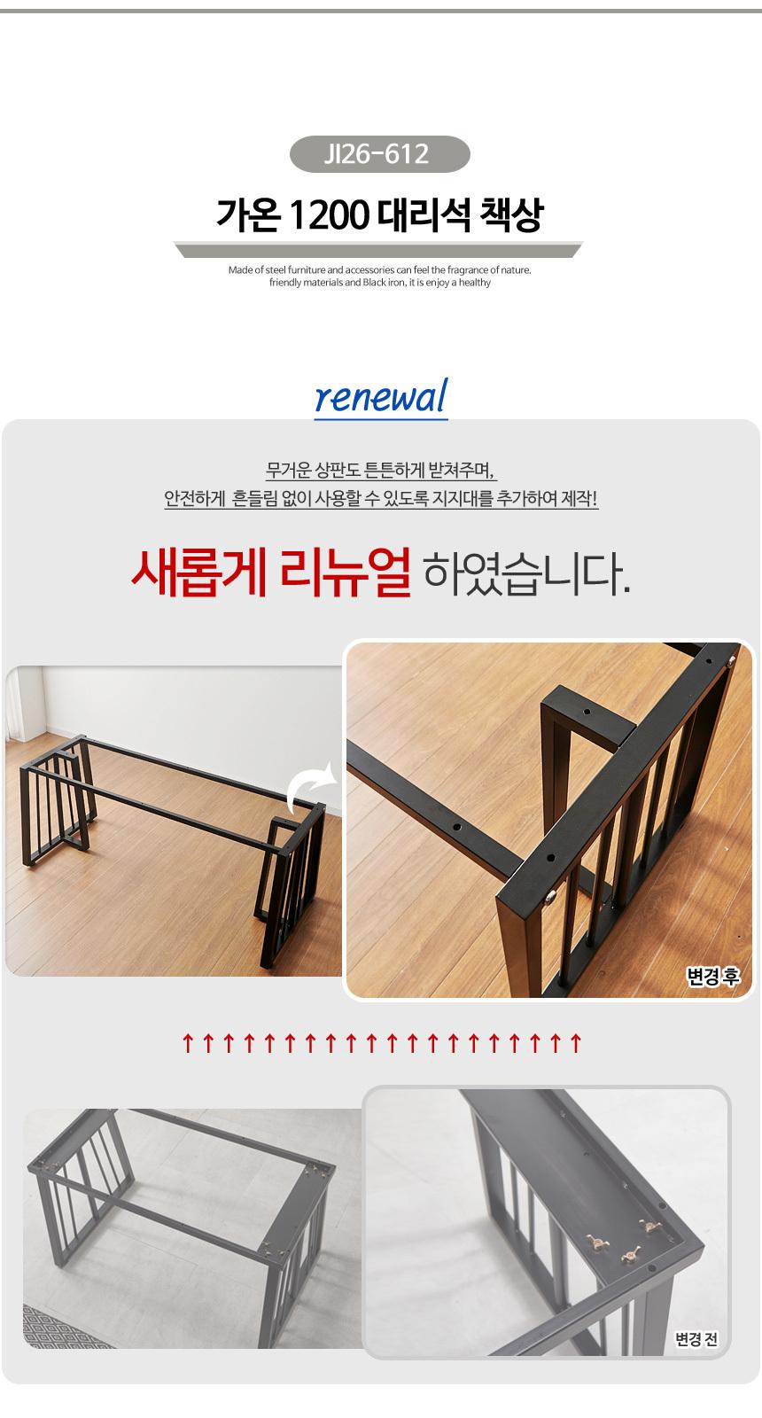 가온 폭600 1200 대리석책상 - (주)동화속나무, 352,000원, 책상/의자, 일반 책상