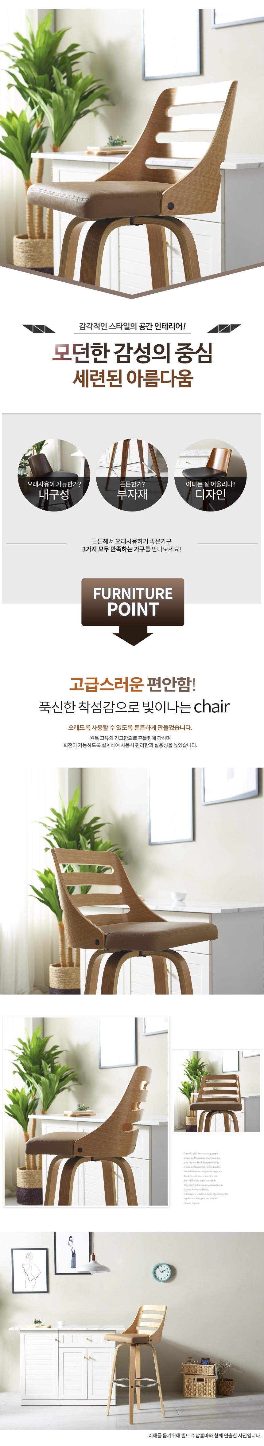 렌디 빠체어 - (주)동화속나무, 147,000원, 디자인 의자, 디자인 의자