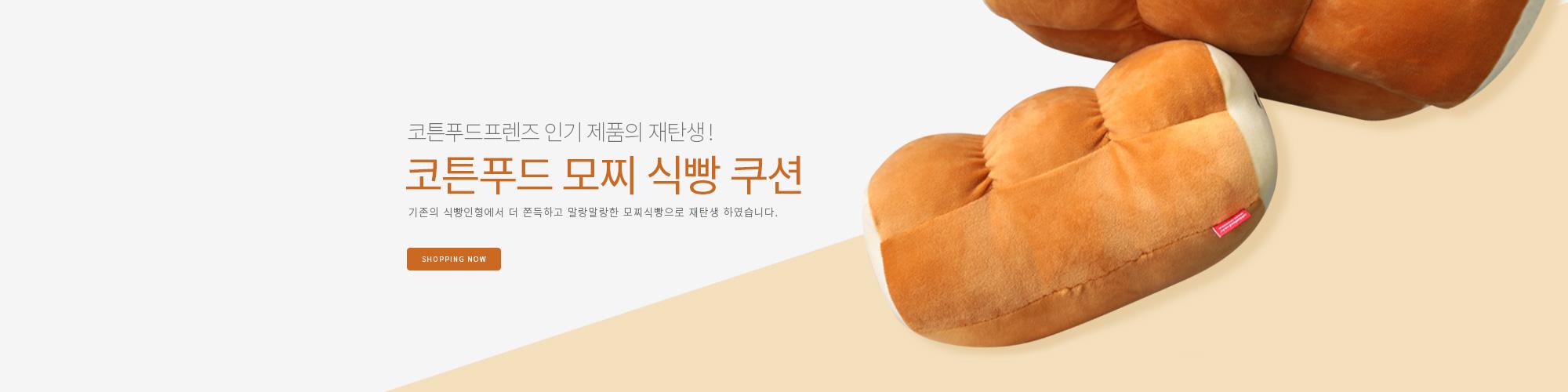리뉴얼 식빵