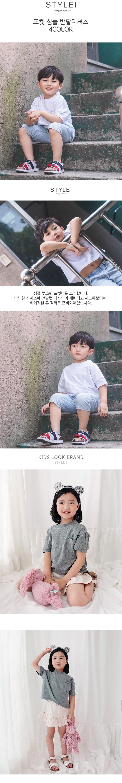 [스타일아이]포켓 무지 반팔티셔츠 유아반팔티 - 수앤와이컴퍼니, 7,900원, 상의/아우터, 티셔츠
