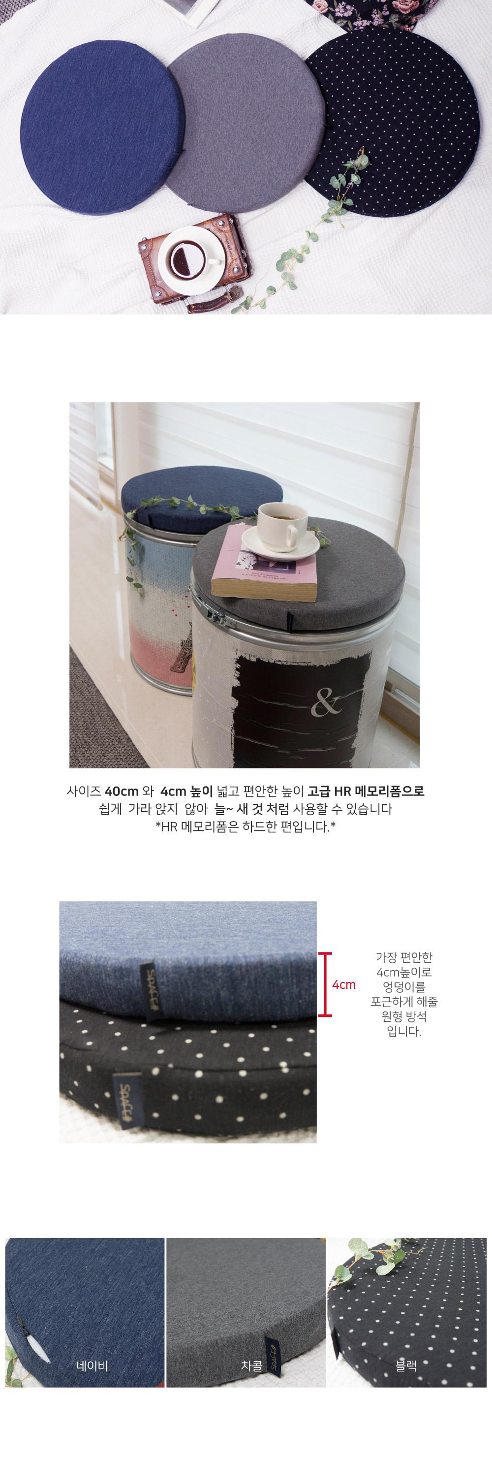 프리미엄 원형방석 4cm 하드HR메모리폼 방석 속커버포함 - 스페이스샵, 12,450원, 방석, 원형