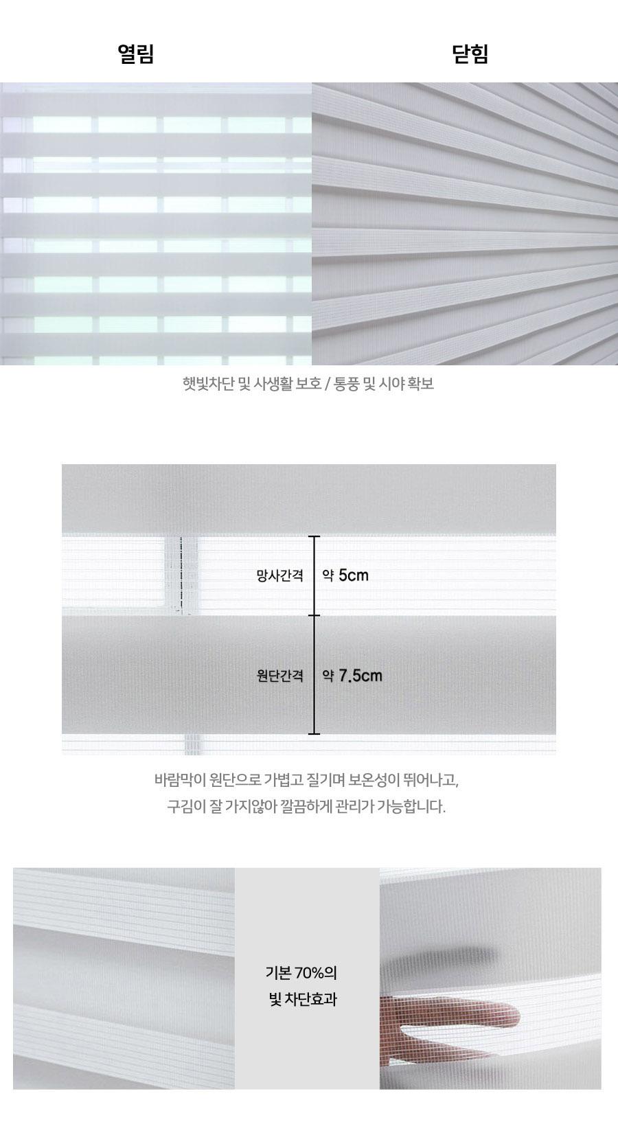 심플한 베이직 그레이 콤비 블라인드 - 스페이스샵, 90,300원, 블라인드, 콤비 블라인드