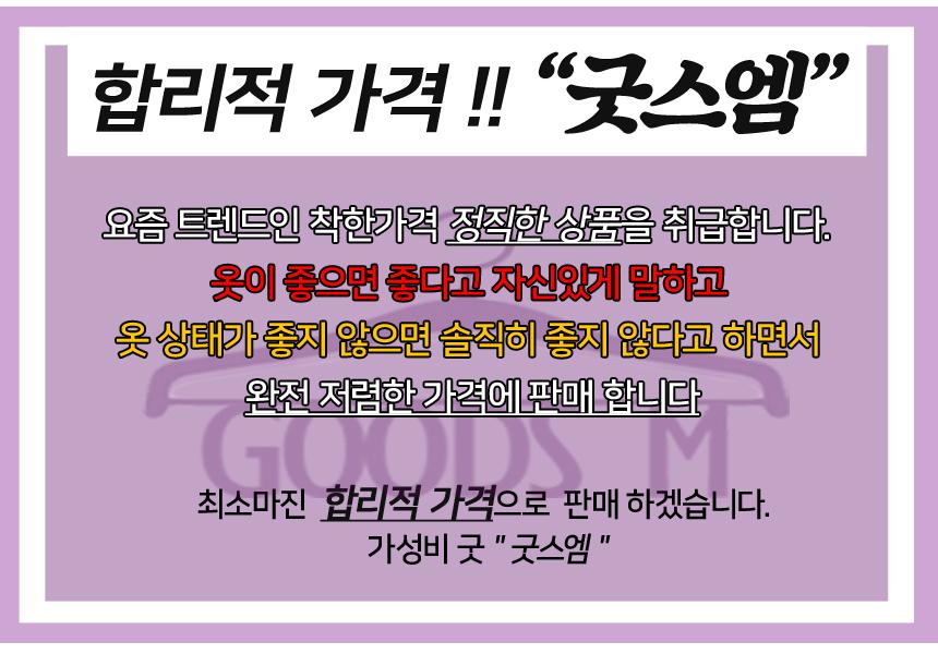 굿스엠 - 소개