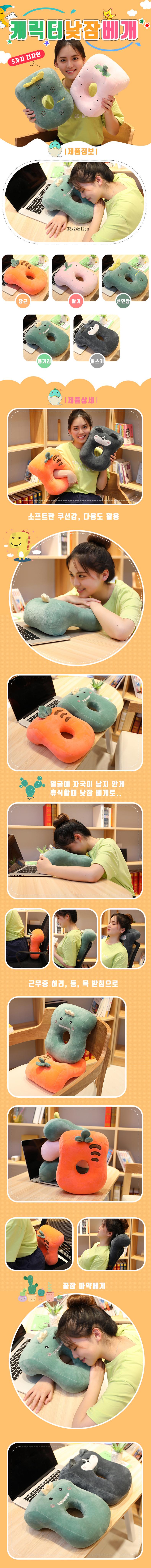 Character_cushion.jpg