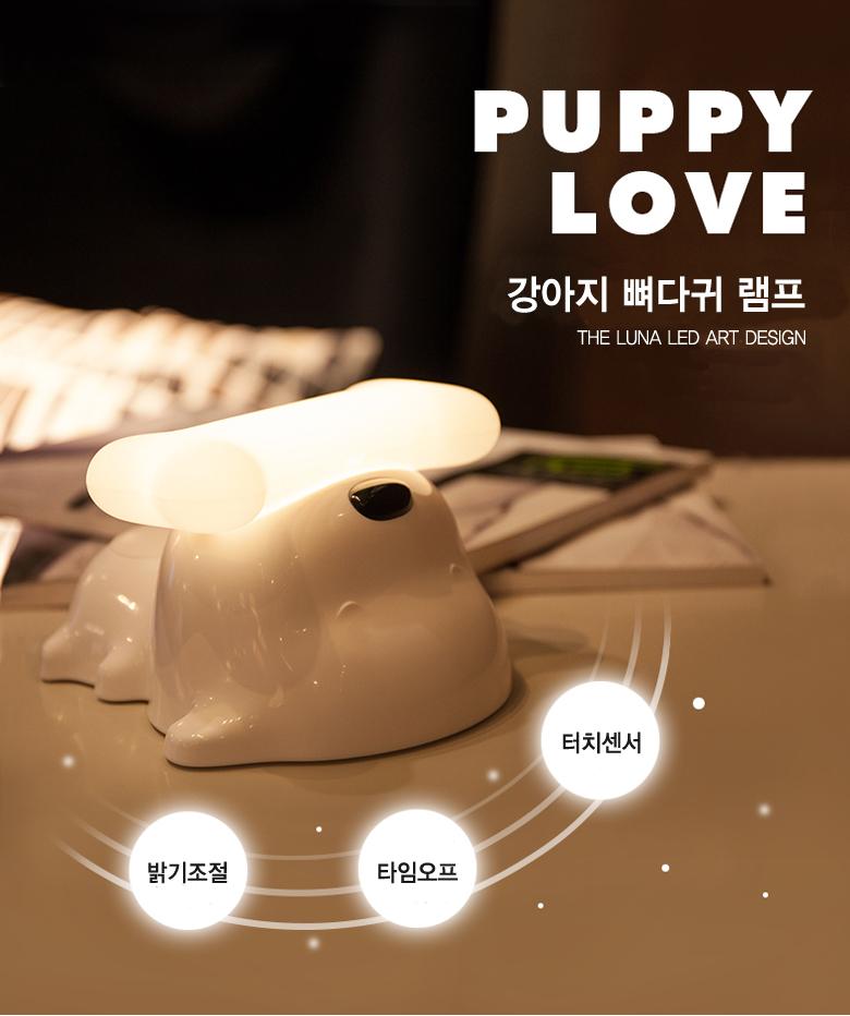 강아지 뼈다귀 LED 램프-바보사랑