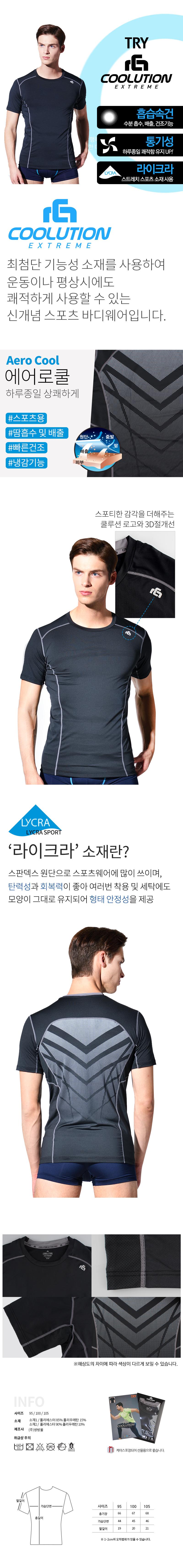 트라이(TRY) T-익스트림 스포츠 티셔츠 블랙