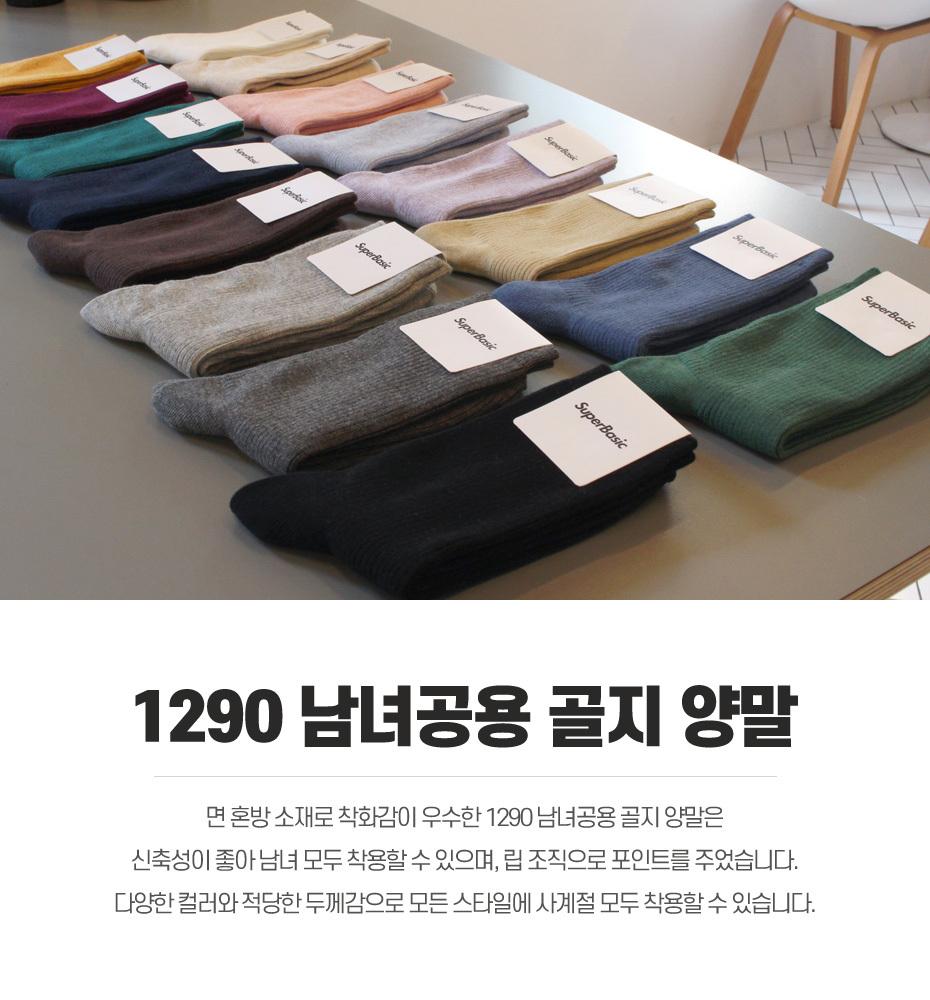 1290 남녀공용 골지 양말 (20색상) - 슈퍼베이직, 1,500원, 여성양말, 패션양말