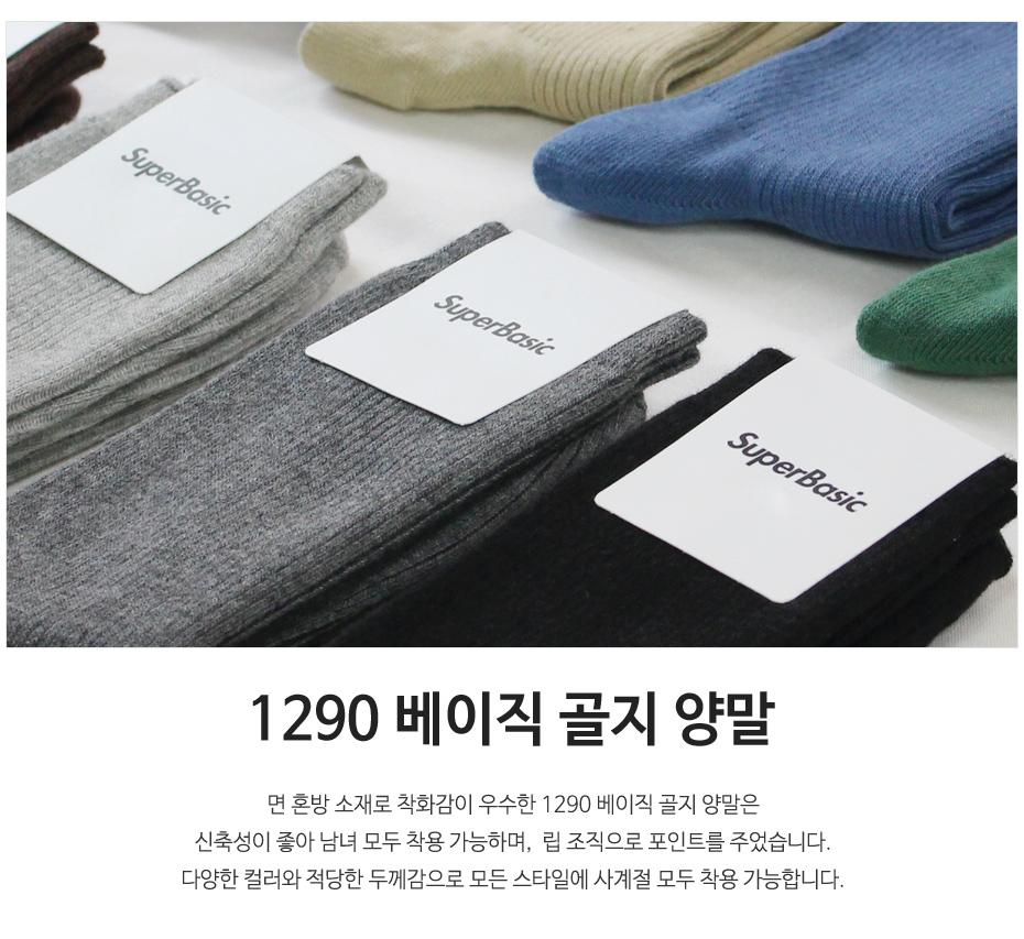슈퍼베이직(SUPERBASIC) 1290 남녀 무지 기본 골지 양말 (5개 세트)