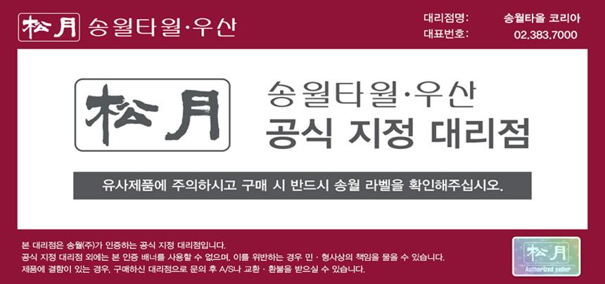 빅 다이아몬드 때밀이 10장 - 송월타올 코리아, 14,520원, 세안/목욕, 샤워볼/때타올