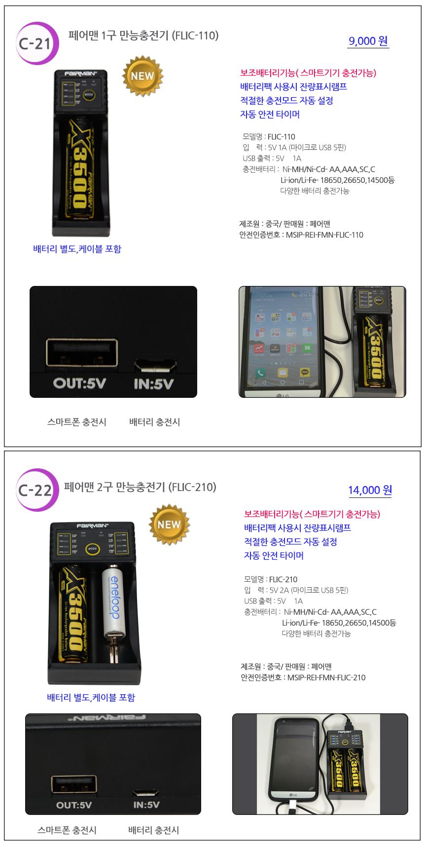 18650 Batteries Fairman 3500 Lithium Rechargable Batteries