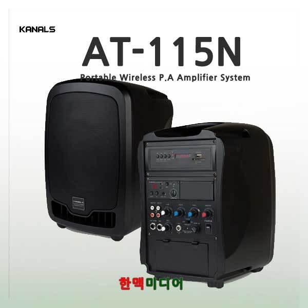 AT-115N/카날스/이동식앰프/150W