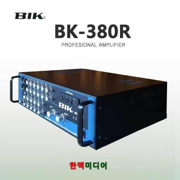 BK-380R(BIK/앰프/300와트/매장용)