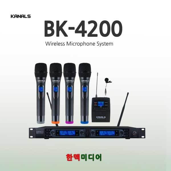 한맥샵,BK-4200/카날스/무선마마이크