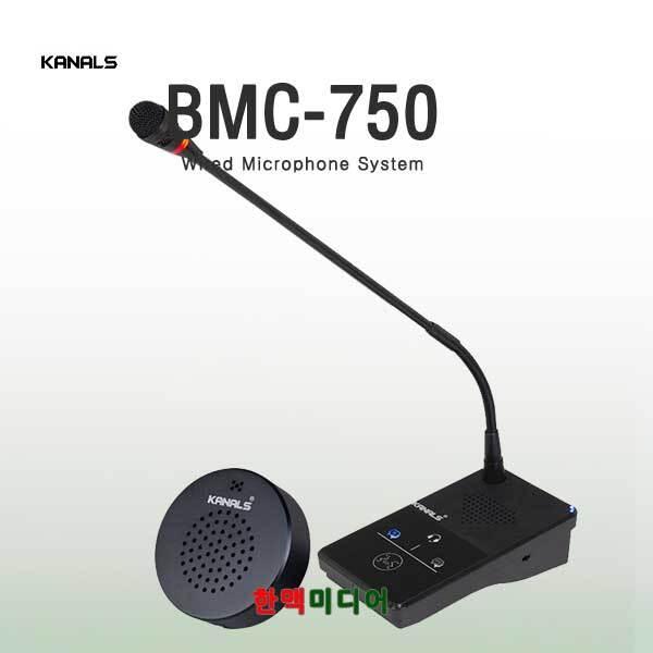 BMC-750/카날스/비대면구즈넥마이크/스피커포함