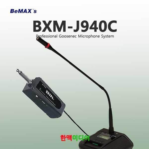 BMX-J940C(BIK/BeMax/구즈넥무선마이크)