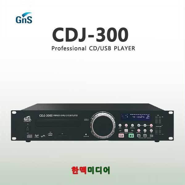 CDJ-3000(GNS/CD플레이어)