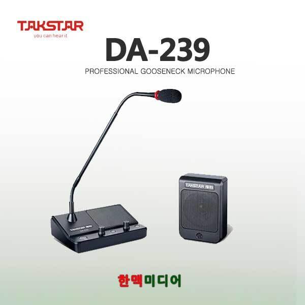 DA-239/(TACSTAR/비대면마이크/소형스피커포함)