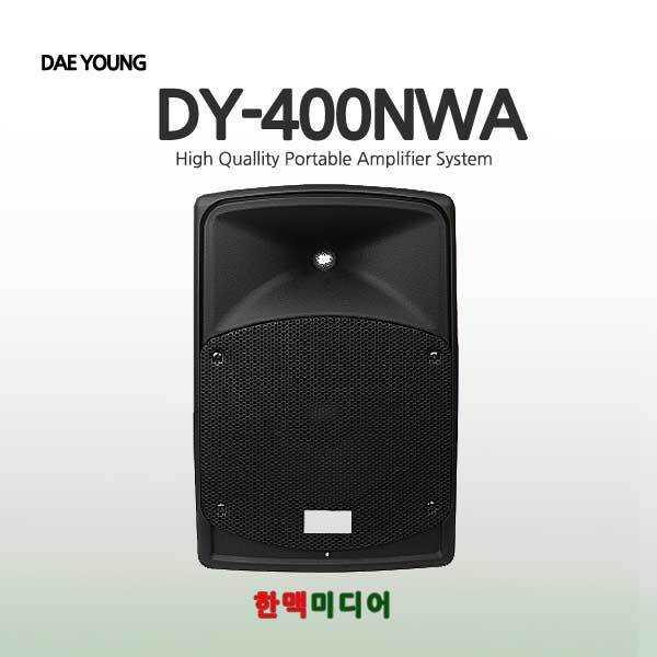 DY400W/대영음향/강의용앰프/150W/충전식/블루투스