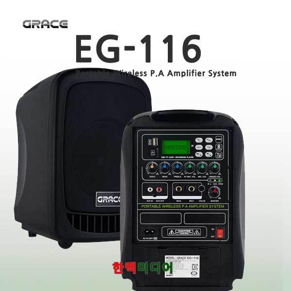 EG-116/GRACE/강의용앰프/