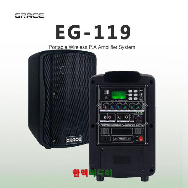 EG-119/GRACE/강의용앰프/150W/2ch무선
