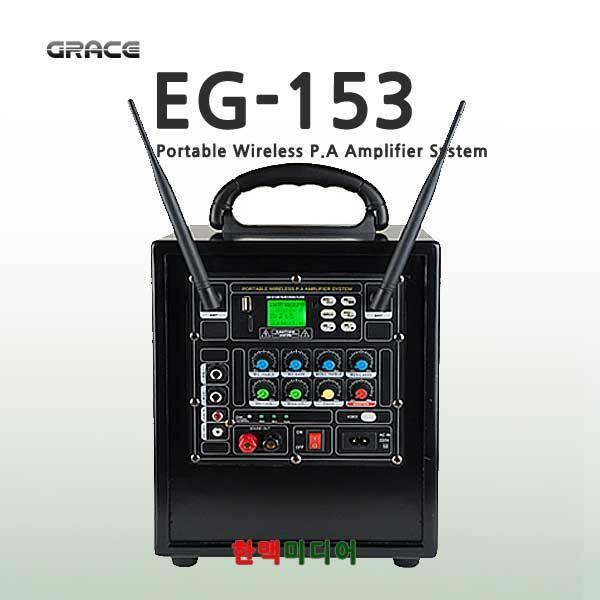 EG-153/GRACE/강의용앰프/150W/2ch무선