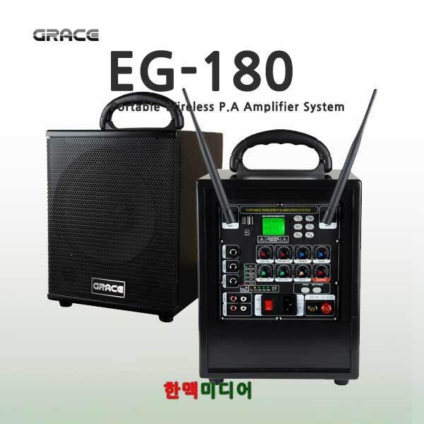 EG-180/GRACE/강의용앰프/200W/2ch무선