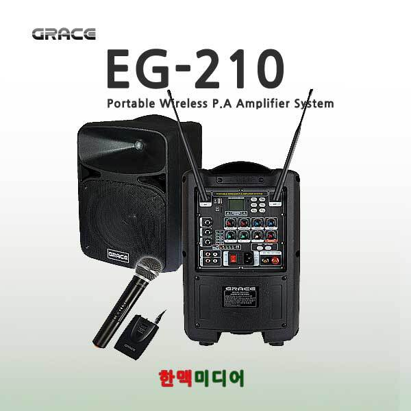 EG-210/GRACE/강의용앰프/200W/2ch무선