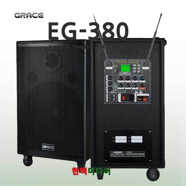 EG-380/GRACE/강의용앰프/300W/2ch무선