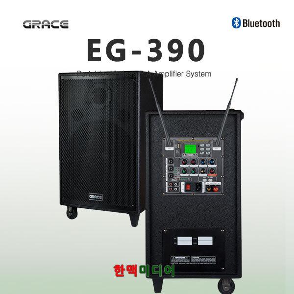EG-390/GRACE/강의용앰프/300W/2ch무선