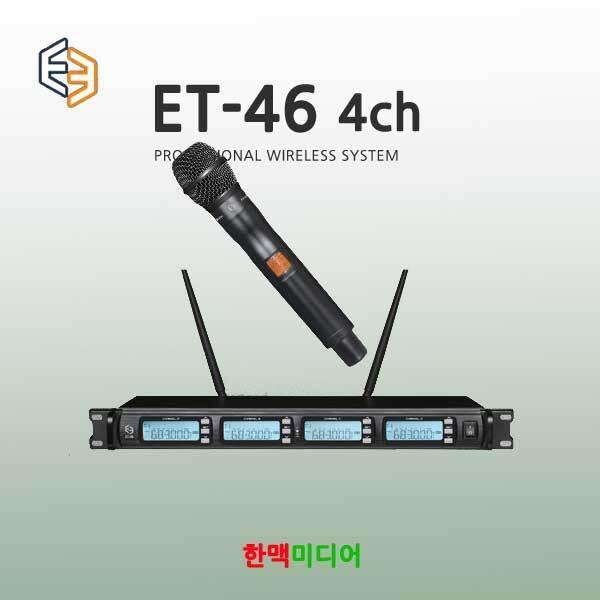 ET-46/E3/무선마이크