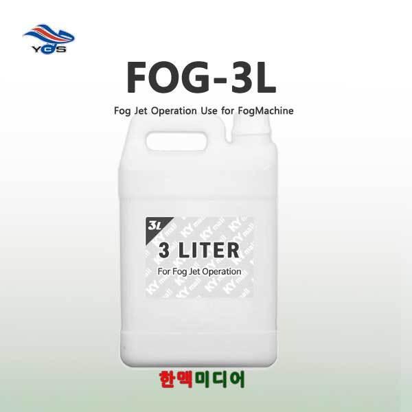 FOG-3L(유창시스템/스모그용액/방역/살균)