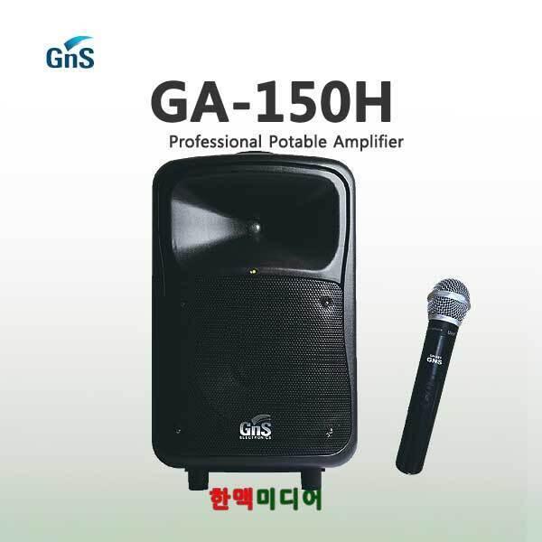 GA-150H(GNS/강의용스피커)
