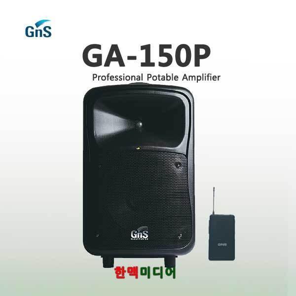 GA-150P-GNS/강의용앰프/150W/층전형앰프