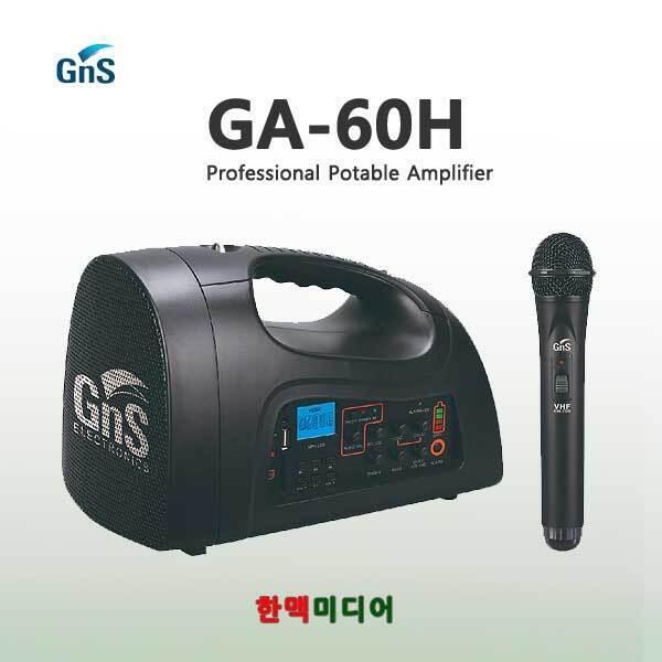 GA-60H(GNS/메가폰/충전식)