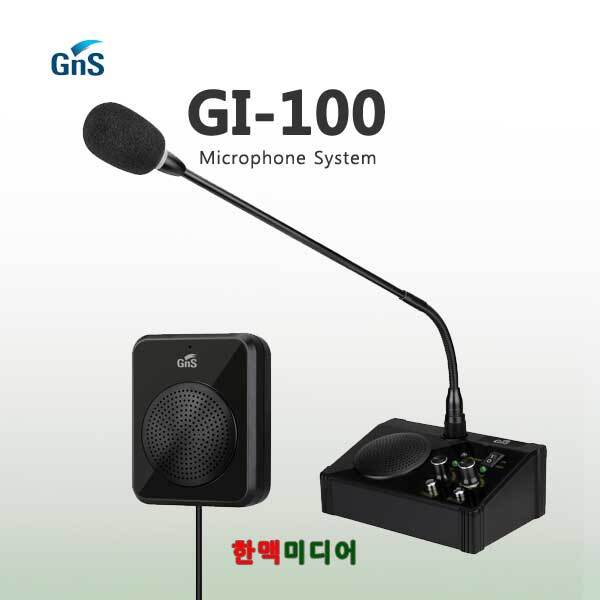 GI 100 GNS/비대면마이크/스피커포함