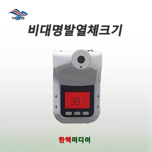 비대면발열체크기세트(유창시스템/온도체크기)