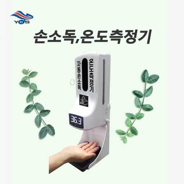 손소독기,온도측정기(유창시스템/손소독/온도체크기/비대면복합장비)