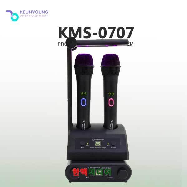 KMC-0707 금영/무선마이크/충전식/2채널