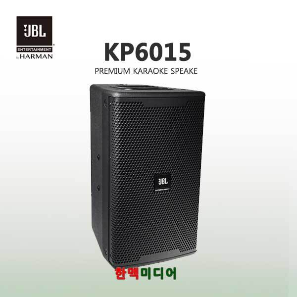 KP6015/JBL/패시브타입