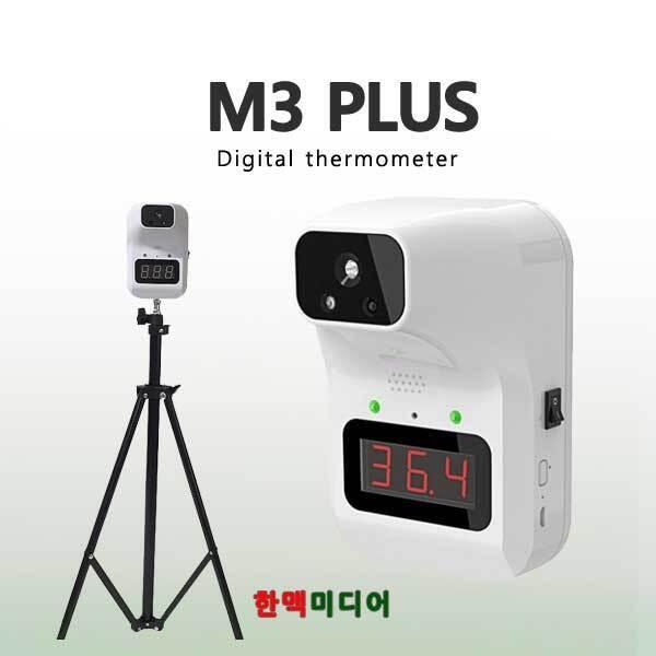MP3PLUS/디지털온도계/비대면온도측정기/스탠드포함