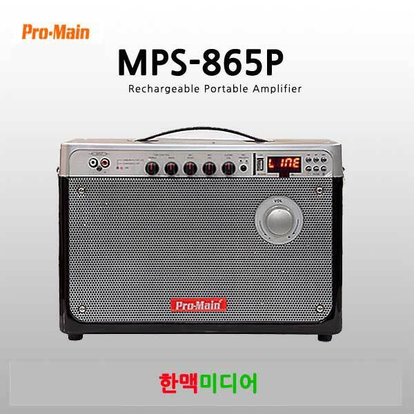 한맥샵,MPS-865P(프로메인/이동식앰프)